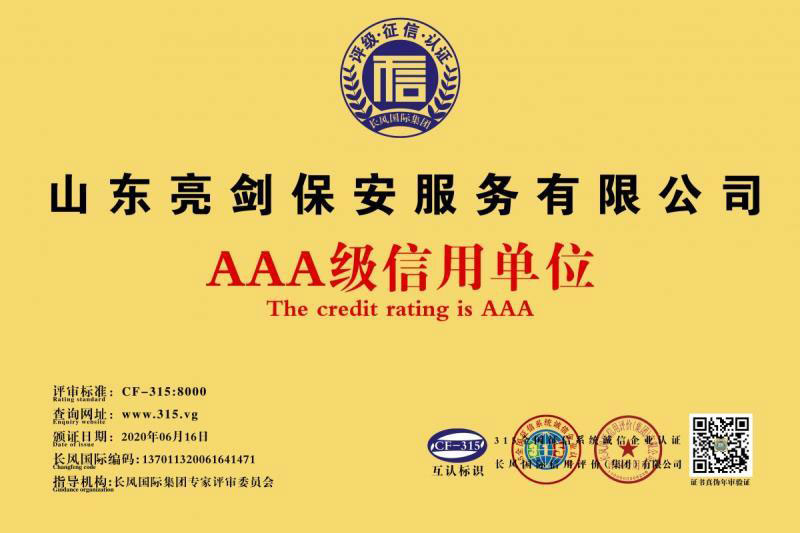 AAA信用