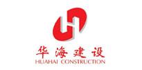 华海建设集团