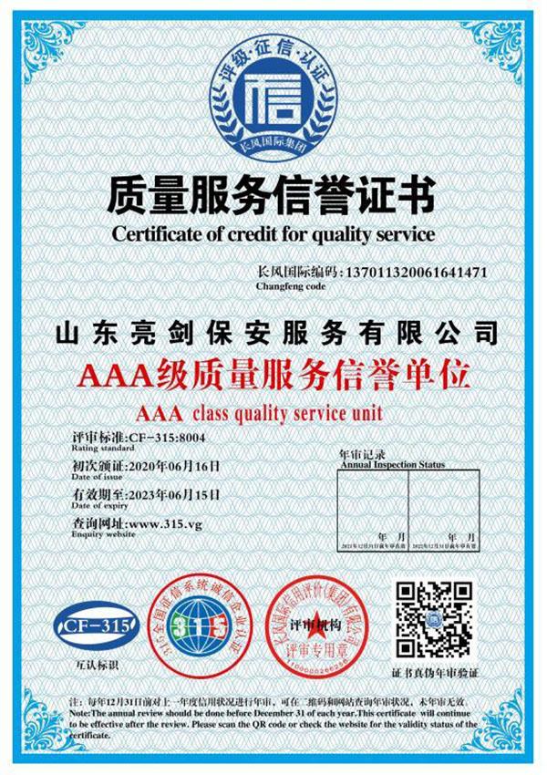 质量服务荣誉证书